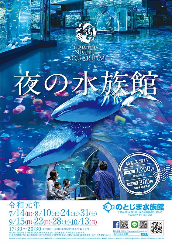 """日中とは違う雰囲気で楽しめる、のとじま水族館の""""夜の水族館""""が開催中です"""