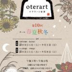 8/24~9/8 oterart金澤 -オテラート金澤-