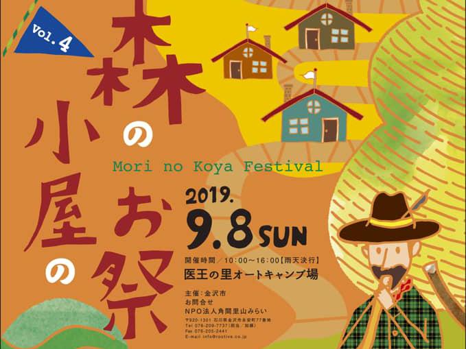 2019年9月8日(日)森の小屋のお祭り@医王の里オートキャンプ場
