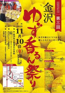 2019年11月10日 第3回 金沢ゆず香るん祭り