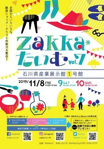 2019年11月8日~11月10日 Zakkaたいむ vol.7
