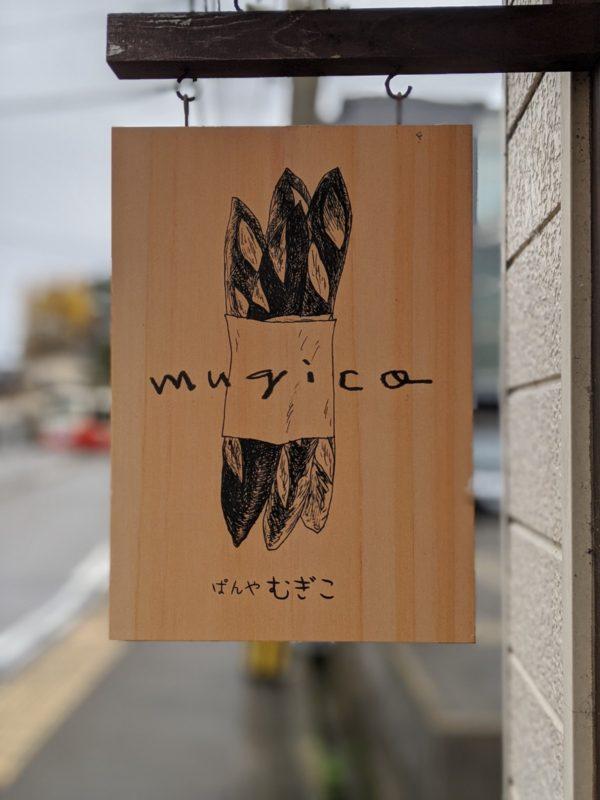 """金沢市の可愛らしくも実力派のパン屋さん""""ぱんやmugico""""(むぎこ)"""