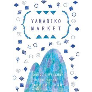 2020年1月26日(日)やまびこマーケット2020冬 店舗や地図など詳細