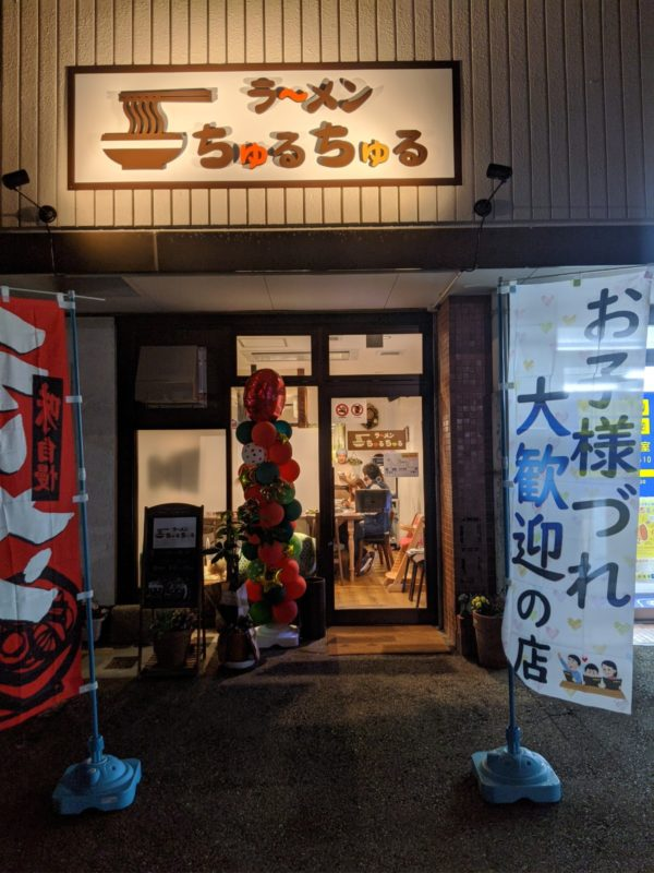 """金石街道沿いに新たなラーメン店""""ラ~メンちゅるちゅる""""が誕生!"""