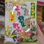 まつやのごまとり野菜味噌を食べてみたらめちゃめちゃアリな味でした!