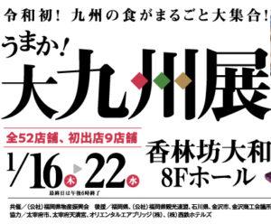1月16日(木)~22日(水)香林坊大和 うまか!大九州展