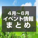2020年4~6月 石川県で開催されるイベント情報 現在開催確定のもの