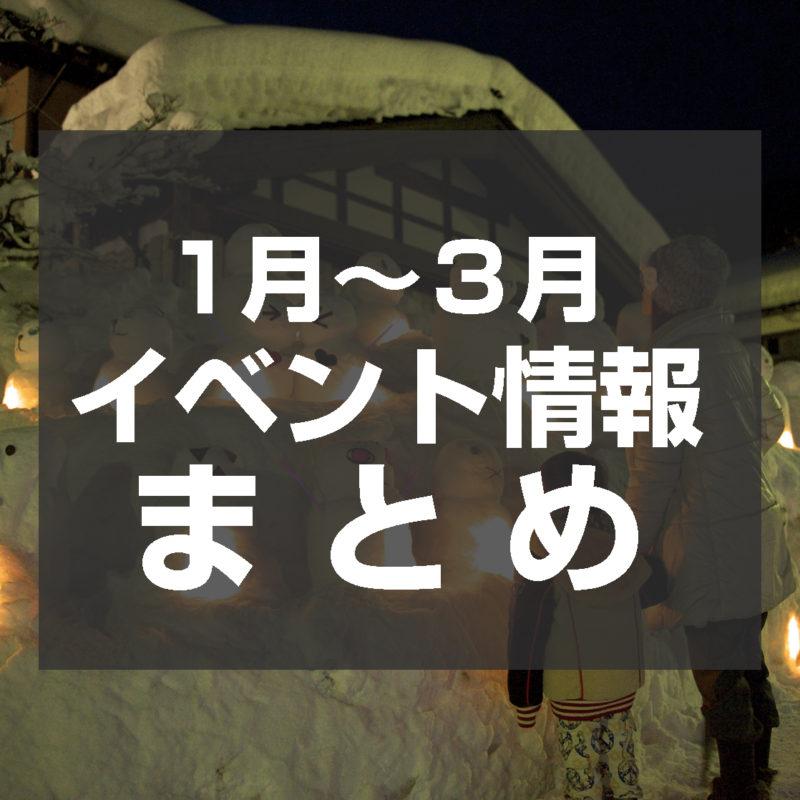 2020年1~3月 石川県で開催されるイベント情報まとめ