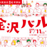 【2020年2月11日(火祝)~13日(木)】第3回 金沢バル