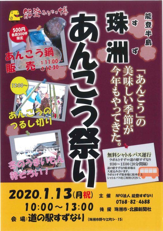 2020年1月13日(月・祝) 珠洲あんこう祭り 昨年の様子なども紹介!