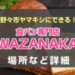 """野々市ヤマキシにできる食パン専門店""""わざなか""""を見に行ってきました。"""