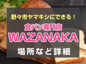 野々市ヤマキシにできる食パン専門店