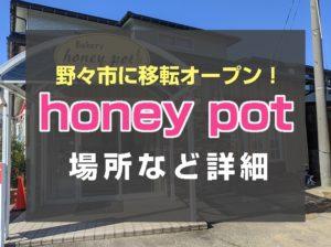 本日1月13日オープン!田上町のパン屋、honey potが野々市に移転しました