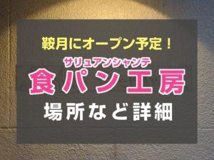 """人気パン店、サリュアンシャンテが食パン専門店""""食パン工房""""をオープン予定!"""