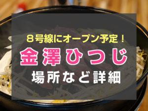 金沢駅前の羊肉専門店、金澤ひつじが新店を出されるようです!