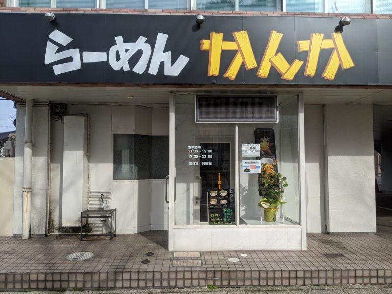 金沢の家系ラーメン店でもとりわけ評判の良いらーめん かんかさんへ