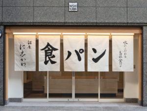【新店情報】高級食パン 銀座に志かわが金沢にオープンすることに!