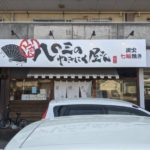 金沢高校そばにコスパ最高の焼肉ランチの店が爆誕!八〇三のやきにく屋さん