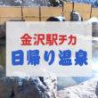 手ぶらでOK!金沢市の中心部でゆっくりお風呂に入れる温泉一覧。旅行や出張の人にも