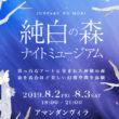 【イベント情報】8/2~8/3 純白の森 ナイトミュージアム