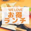 金沢周辺でコスパの良い定食が食べられるランチ【安い】